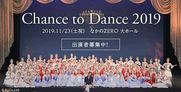 Chance to Dance s 2019 出演者募集中